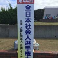 全日本社会人