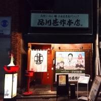 水道橋『品川甚作本店』