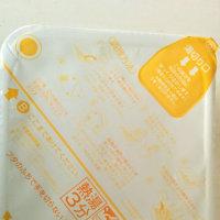 [小樽]北海道限定、マルちゃん・やきそば弁当です。