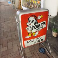 レストラン フルヤ(熱海)