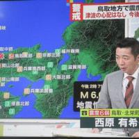 鳥取地方で地震 2時7分は震度6弱