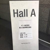 2017年6月20日 ヤフー 株主総会   イヤゲモノ