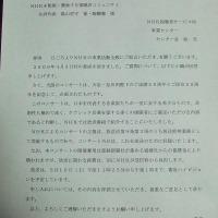 記念コンサートに関する申し入れについてNHKから回答が届きました