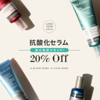 【セール】★抗酸化セラム20%OFF~★