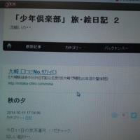 「少年倶楽部」旅・絵日記 2