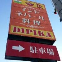 平成28年は7回目の「DIPIKA」さん訪問でした。(茨城県牛久市)