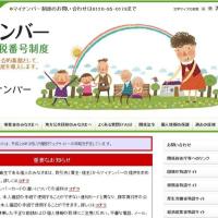 マイナンバーサイト(本サイトは、平成29年3月に内閣府ウェブサイトへの移転を予定しています。)ですって