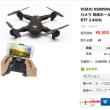 5%off-VISUO XS809HW 折りたたみ式 Wifi FPV 2MP 120° FOV 広角カメラ 高度ホールド G-センサー モード RC クアッドコプター RTF 2.4GHz