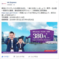 201710香港準備_香港エクスプレス就航3周年セール