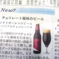 チョコレート風味のビール、もありますが、チョコレート風味のスパークーリングワインもあるんです