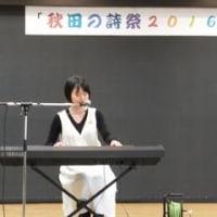 「秋田の詩祭2016」開催される