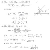 全統記述式・全国公開実戦模試 数学 103