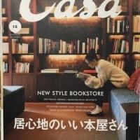 「居心地のいい本屋さん」Casa BRUTUS
