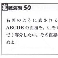中学数学・図形問題 50 神奈川県・東京都・高校入試問題