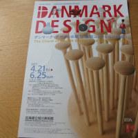 デンマーク デザイン展