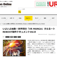 記事掲載【デイリーニュース】是非読んで頂きたい「VR MANGA」タルるート制作物語 Vol.8