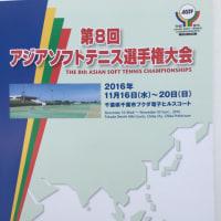 アジア選手権大会