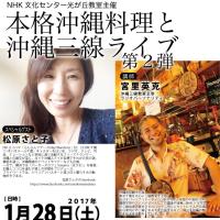 【トーク&ライブ】NHK文化センター特別講座の第2弾いよいよ!