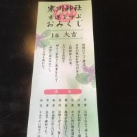 2017.3.20  春分  寒川神社  昇殿参拝