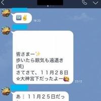 28日☆大神宮下