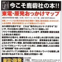 鹿砦社新刊、取次配本拒否