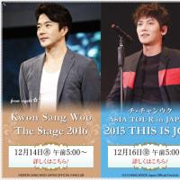 クォン・サンウ「Kwon Sang Woo The Stage 2016」~衛星劇場で12月14日再放送!