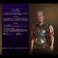 強大なるローマの皇帝トラヤヌスよ!