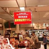 西武筑波店ファイナルカウントダウンセール