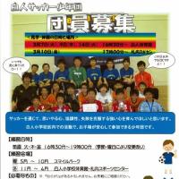 新入団員の募集について!!