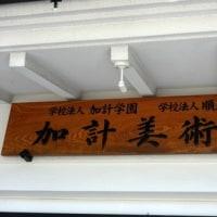 よさこい旅6月♪岡山。
