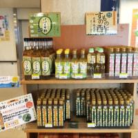 売店より新商品のご紹介!「尾道パパイヤと瀬戸内レモン のむ酢」