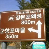 韓国倭城めぐり その3 コジェ長門浦城