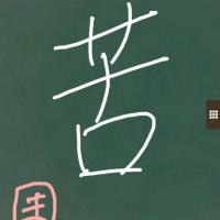 私の「今年の漢字」