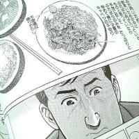 孤独のグルメ/久住昌之、谷口ジロー・扶桑社