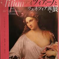 東京都美術館 『ティツィアーノとヴェネツィア派展』