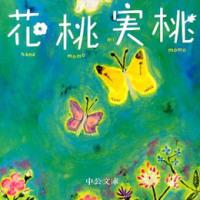 中島京子 花桃実桃