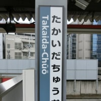 02/21: 2016GW大阪ツアー#28 新加美~放出 UP