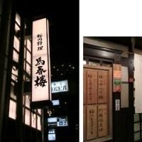 桜肉料理 馬春楼 北新地総本店