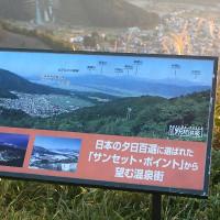 北信 サンセットポイント 探訪 (野沢温泉村)
