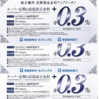 池田泉州 優待の定期預金0.3%クーポン ご希望があれば送ります
