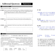 2限目 Additional Questions Summary 解答
