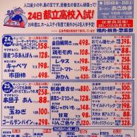 24日都立高校入試★週末特売チラシ★土曜市特別チラシ