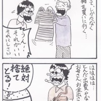 服がない!?!?