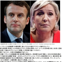 フランス大統領選大詰めの巻