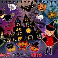 はっぴ-はろうぃん 2016