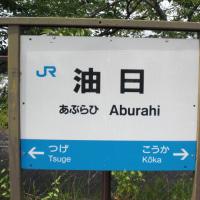 草津線 油日駅!