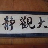 「大観静思」 斎藤隆夫 / 経営の一言