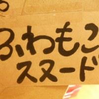 ふわふわスヌードNEWボックス&今夜の新作紹介\(^o^)/レンタルボックスのフリマボックスミオカ店
