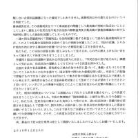 元国立市長上原さん判決に対する弁護団声明とカンパのお願い