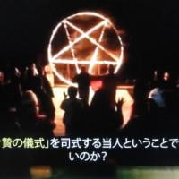 吉田神道はイエスズ会らしい?【落合莞爾・ユダヤ十支族】